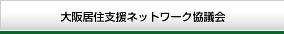 大阪居住支援ネットワーク協議会